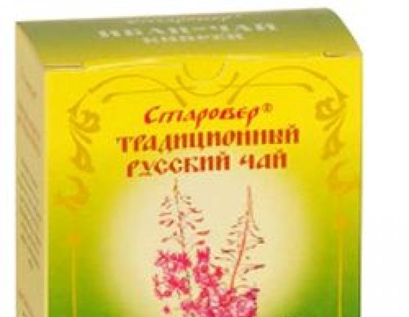 Иван чай как лечиться от простатита состав монастырского чая из белоруссии от простатита