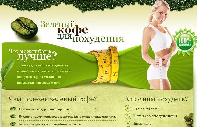 Можно Похудеть Зеленым Кофе. Как правильно готовить и пить зеленый кофе для похудения